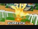 イナズマイレブン3 世界への挑戦!!ボン
