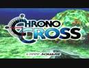 【実況】 クロノクロス part1