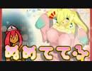 【ポケモンSM】ぬ め て て ふ part1【ゆっくり実況プレイ】