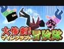 【実況】大惨劇!マインクラフト冒険隊 Part27【Minecraft】
