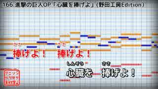 【フル歌詞付カラオケ】心臓を捧げよ!【進撃の巨人OP】(Linked Horizon)