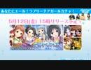 オルガルコミット@天国s'App #22 5/9放送 part.5