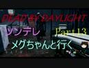【Dead By Daylight】ツンデレメグちゃんと行くPart13【ゆっくり実況】