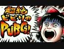 【PUBG】超絶ビビりのPUBG!【ゆっくり実況】