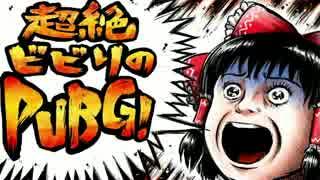 【PUBG】超絶ビビりのPUBG!【ゆっくり実
