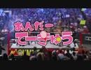 <WWEMAD>あんだーてーきゅう 7期OP「ベノワくんvsリキシさん」