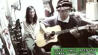 【たなちゅう☆ 】 ヒトリゴト / ClariS  Acoustic Session 【FuMay】