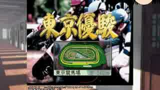 【VOICEROID実況】競馬を嗜むゆかりさん・