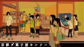 [みきとP曲企画]京都ダ菓子屋センソー 歌
