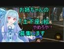 異物を仕込まれた茜のロケットリーグ 5  【琴葉茜・葵実況プレイ】