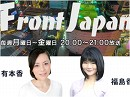 【Front Japan 桜】東京大混迷の病巣 / 中国、CIA要員12人以上殺害、米スパイ網壊滅!?[桜H29/5/23]