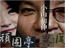 【頑固亭異聞】9条世論調査に見る朝日の孤立[桜H29/5/23]