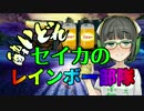 【RainbowSixSiege PC版】酔いどれセイカのレインボー部隊@弐【セイカ実況】