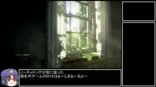 【RTA】 The Last of US 4時間24分2秒 par