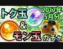 【モンスト実況】トク玉ガチャとモン玉ガチャを引こう!【2017年5月分】