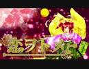 【和ロック】恋ヲトメ【重音テト】【オリジナルMV】(ReMix)