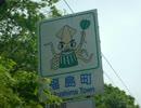 【ゆっくり】徒歩で日本一周part76【木古内→渡島福島】