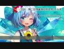 【東方PV動画】Lovely hot spring~你好台湾ver【渋谷系】【台湾例大祭】
