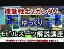 【機動戦士Zガンダム】ジムⅡ 解説 【ゆっくり解説】part4