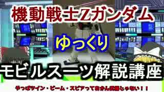 【機動戦士Zガンダム】ジムⅡ 解説 【ゆっ