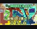 【日刊Minecraft】最強の匠は誰か!?黄昏の森 伝説の竜編2日目【4人実況】