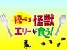 【無料】平岸我楽多団「腹ペコ怪獣エリー」