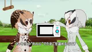 けものフレンズ 12.1i話「れんじ」【MMD