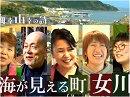 【海幸山幸の詩 #28】女川の復興~海を受け容れ、人と桜を咲かせる[桜H29/5/24]