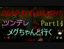 【Dead By Daylight】ツンデレメグちゃんと行くPart14【ゆっくり実況】