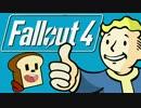 Fallout4 誰か私のムスコしらん?【実況】