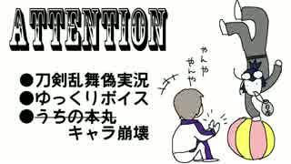 【刀剣乱舞】酒と国宝とピエロ①【偽実況】