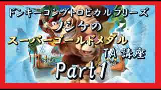 DKトロピカルフリーズ実況 part1【ノンケのスーパーゴールドメダルTA講座】