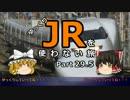 【ゆっくり】 JRを使わない旅 / part 29.5  コメ返し