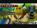 【第3章】ドラゴンクエストビルダーズ PartⅩⅩⅩⅠ(31)【実況】