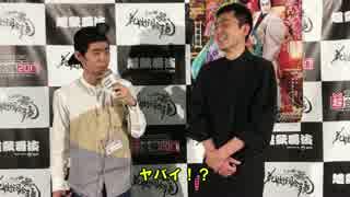 超歌舞伎2017 中村獅一さんにインタビュー