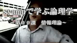 syamu論理学② 情報理論編.mp0