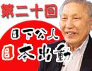 日下公人塾『日本出動』#20 ゲスト:関岡英之【最終回〜安倍...