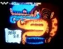 [実況]「タイトーメモリーズ・上巻(PS2)」プレイしてみた。第1回