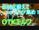 【Shadowverse】守ってリノを添えるだけ!OTKエルフ!【シャドウバース】