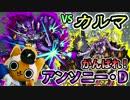 【モンスト実況】出番を勝ち取れ!アンソニー・D!【vsカルマ】