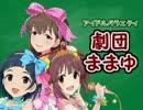 アイドルバラエティ 劇団ままゆ 第3回