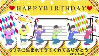 【MMDおそ松さん】ウッーウッーウマウマ(゚∀゚)【六つ