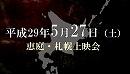 【5月27日恵庭・札幌上映会】映画「南京の真実-支那事変と中国共産党」上映スケジュール [桜H29/5/25]