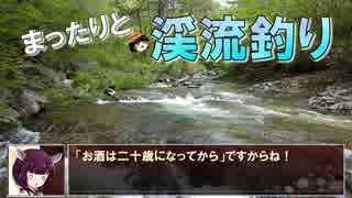 【釣り】東北きりたんのまったり渓流釣り