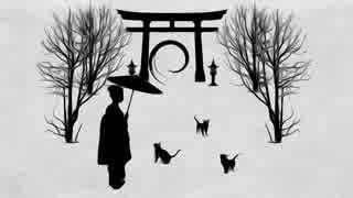 【ニコカラ】明朝、猫は静かに嗤ふ【on vo