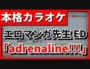 【フル歌詞付カラオケ】adrenaline!!!【エロマンガ先生ED】(TrySail)
