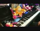 【ピアノ】「空想少女への恋手紙」を弾いてみた【まらしぃオ...