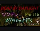 【Dead By Daylight】ツンデレメグちゃんと行くPart15【ゆっくり実況】