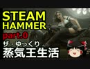 【STEAMHAMMER】ザ・ゆっくり蒸気王生活part.0