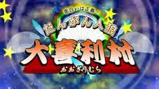 【大喜利村】面白いは正義!【ダンガンロ